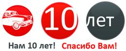 10 лет Автомануалам!