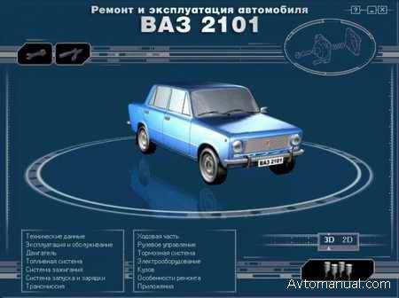 За время выпуска автомобилей ВАЗ-2101 в их схему вносились небольшие...