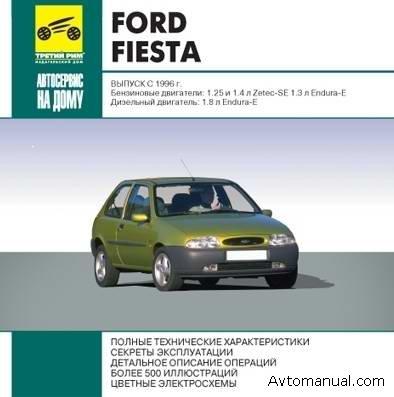 форд ка фиеста