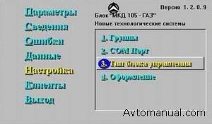 """Эксплуатация, ремонт и обслуживание автомобиля - Автомануал.Com """" Страница 427"""