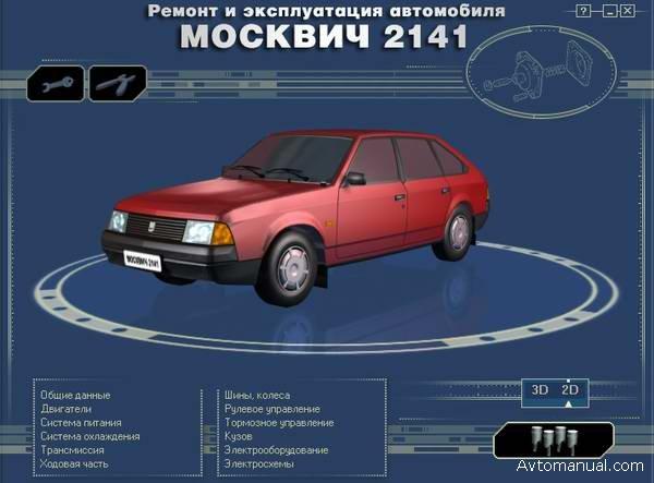 Название: Ремонт и эксплуатация автомобиля Москвич-2141 Язык: Русский Размер файла: 100 Mб. iFolder.  Авто.