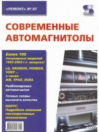...отечественных и зарубежных автомагнитол 1993-2003 гг. выпуска известных брендов, таких как: LG, Grundig...