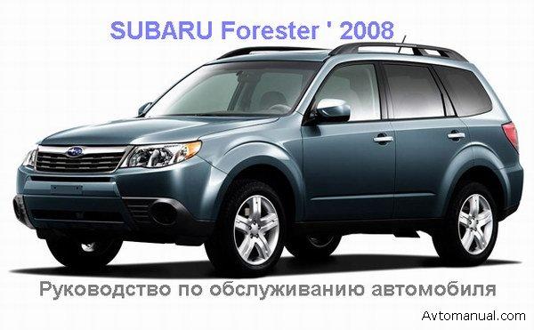 руководство по ремонту и эксплуатации subaru forester sh скачать