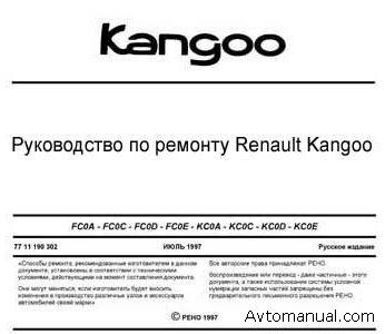 Техническая документация по ремонту автомобиля Renault Kangoo для работников фирменных автосервисов Renault Kangoo.