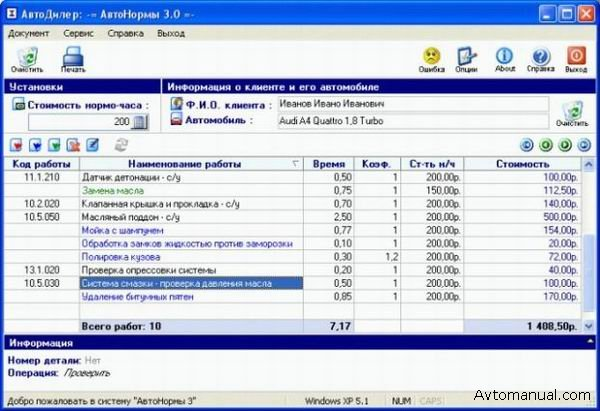 Автонормы От Автодилера 5.0 [Rus]