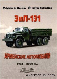 http://www.avtomanual.com/uploads/posts/2009-01/1232107340_zil131.jpg