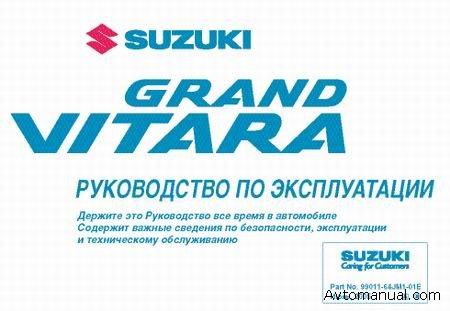 Руководство по эксплуатации Suzuki Grand Vitara.