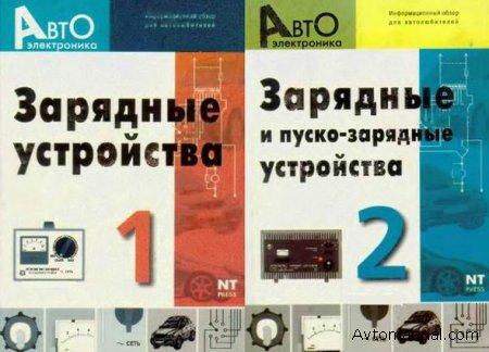 Настоящий справочник содержит данные о различных зарядных устройствах, Материал систематизирован таким образом...