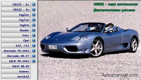 диагностики легковых авто.  ScanTool - сборник программ для диагностики .  All Язык: Русский Размер: 41.23 MB Crack.