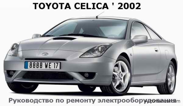 Руководство содержит электрические схемы и ремонт электрооборудования автомобиля Toyota Celica с 2002 года выпуска.