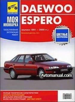 Руководство по ремонту техническому обслуживанию и эксплуатации автомобилей Daewoo Espero 1991 - 2000 г. выпуска...