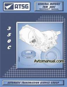 Руководство содержит техническое описание ремонта и обслуживания АКПП (автоматиечских коробок передач) ATSG...