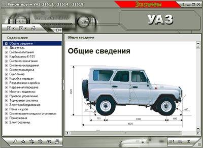 В руководстве рассмотрена конструкция узлов и систем автомобилей УАЗ-31512 , 31514 , 31519 , включая двигатели...