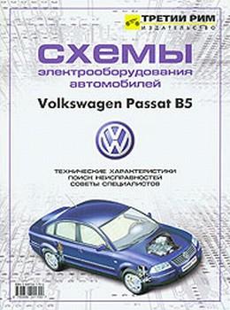 Схемы электрооборудования автомобилей Volkswagen VW Passat В5.  Также приводится порядок поиска и устранения...