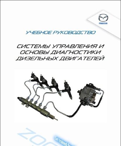 Ремонт Дизельных Двигателей руководство