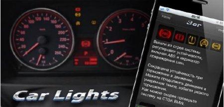 BMW , MINI . CarLights. (�������� ���������� �����������).