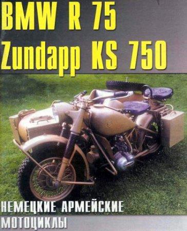 BMW R75 Zundap ks750. ������� ���������.