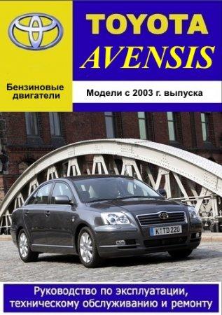 Тойота 2008, схемы проводки