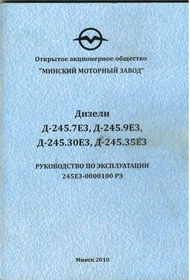 ������ �-245.7�3, �-245.9�3, �-245.30�3, �-245.35�3