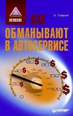http//www.avtomanual.com/uploads/posts/2013-03/1362565982_kak-obmanyvayut-v-avtoservise.jpg