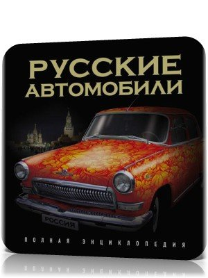 http//www.avtomanual.com/uploads/posts/2013-03/1363072531_russkie-avtomobili-polnaya-enciklopediya-skachat.jpg