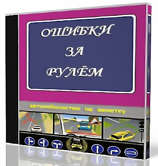 http//www.avtomanual.com/uploads/posts/2013-03/1363327179_avtoshkola-skachat-oshibki-za-rulem.jpeg