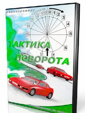 http//www.avtomanual.com/uploads/posts/2013-03/1363328551_taktika-povorota-skachat.jpg