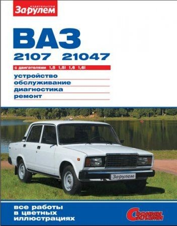 http//www.avtomanual.com/uploads/posts/2013-03/1363344352_skachat-rukovodstvo-vaz-2107-vaz-21047.jpg