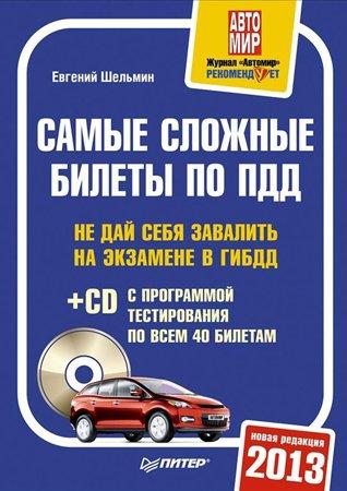 http//www.avtomanual.com/uploads/posts/2013-03/13639059_skachat-samye-slozhnye-bilety-po-pdd-ne-day-sebya-zavalit-na-ekzamene-v-gibdd.jpg