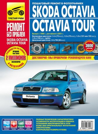 http//www.avtomanual.com/uploads/posts/2013-03/thumbs/1362568759_rukovodstvo-po-remontu-skoda-octavia-tour-s-1996-goda.jpg