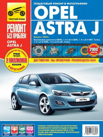 http//www.avtomanual.com/uploads/posts/2013-03/thumbs/1362569196_opel-astra-j-rukovodstvo-po-remontu.jpg