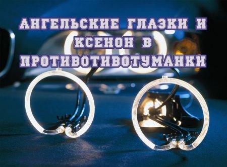 http//www.avtomanual.com/uploads/posts/2013-03/thumbs/13620000_angelskie-glazki-i-ksenon-v-protivotumannye-fary.jpg