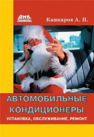 http//www.avtomanual.com/uploads/posts/2013-03/thumbs/1363331217_skachat-avtomobilnye-kondicionery-ustanovka-obsluzhivanie-remont.jpg