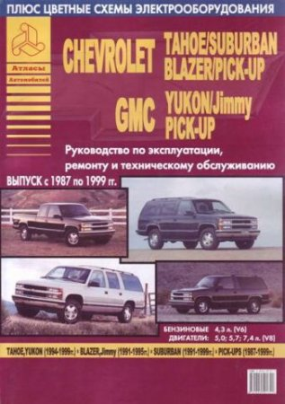 http//www.avtomanual.com/uploads/posts/2013-03/thumbs/1363332927_skachat-rukovodstvo-chevrolet-tahoe-suburban-blazer-pick-up-gmc-yukon-jimmy-pick-up.jpg