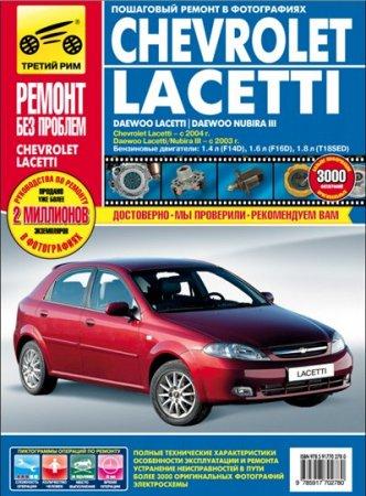 http//www.avtomanual.com/uploads/posts/2013-03/thumbs/1363431185_rukovodstvo-chevrolet-lacetti-daewoo-lacetti-nubira-3.jpg