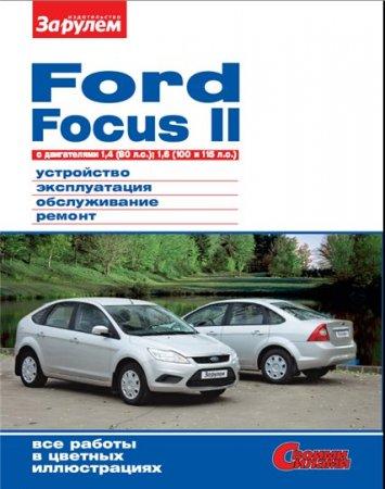 http//www.avtomanual.com/uploads/posts/2013-03/thumbs/1363432209_rukovodstvo-ford-focus-2-skachat.jpg
