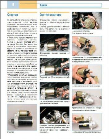 """HYUNDAI ACCENT.  """"содержит подробные цветные схемы электрооборудования автомобиля с четырехцилиндровым двигателем..."""