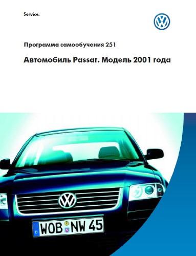 программа самообучения volkswagen b6
