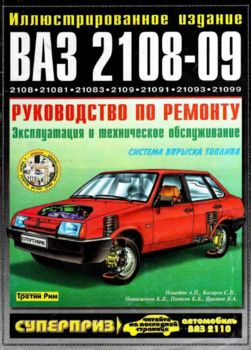 http//www.avtomanual.com/uploads/posts/2013-06/1370190253_vaz-2108-rukovodstvo.jpg