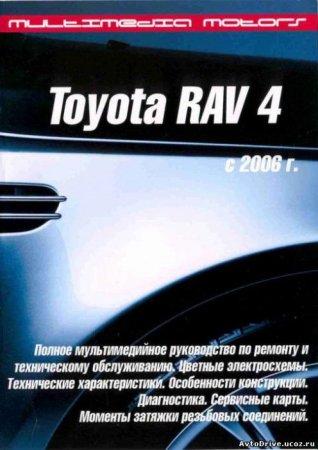 http//www.avtomanual.com/uploads/posts/2013-06/1370417130_rukovodstvo-po-remontu-i-ekspluatacii-avtomobiley-toyota-rav4.jpg