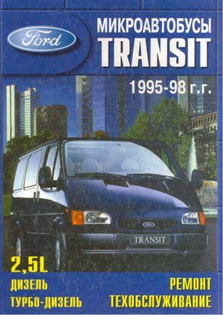 http//www.avtomanual.com/uploads/posts/2013-06/1370417393_rukovodstvo-po-remontu-ford-transit.jpg
