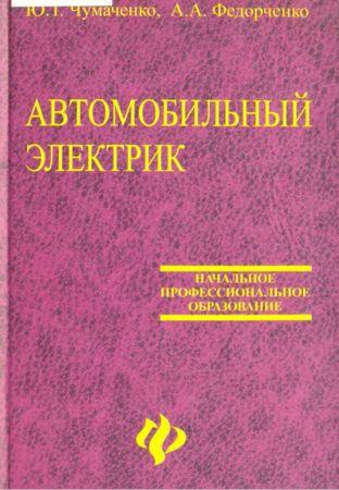http//www.avtomanual.com/uploads/posts/2013-06/1370417515_avtomobilnyy-elektrik.jpg