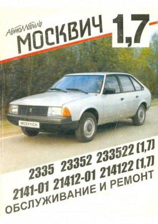 http//www.avtomanual.com/uploads/posts/2013-09/1378035929_moskvich-2141.jpg