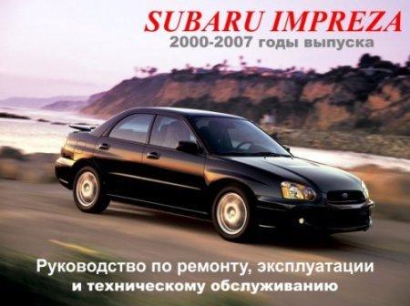 http//www.avtomanual.com/uploads/posts/2013-09/13781969_rukovodstvo-subaru-impreza-2000-2007.jpg
