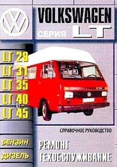 http//www.avtomanual.com/uploads/posts/2013-09/1378196737_rukovodstvo-volkswagen-lt-28-31-35-40-45-1975-1987-goda.jpg