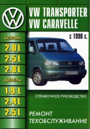 http//www.avtomanual.com/uploads/posts/2013-09/1378196911_rukovodstvo-volkswagen-transporter-t4-caravelle-c-1990-goda.jpg