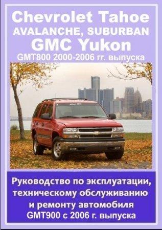 http//www.avtomanual.com/uploads/posts/2013-09/1380477034_chevrolet-tahoe-suburban-avalanche-gmc-yukon-rukovodstvo.jpg