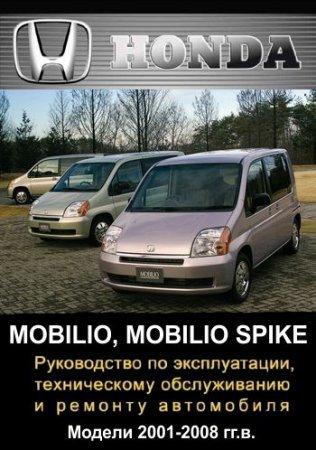 http//www.avtomanual.com/uploads/posts/2013-09/1380540593_rukovodstvo-po-remontu-honda-mobilio-mobilio-spike-2001-2008.jpg