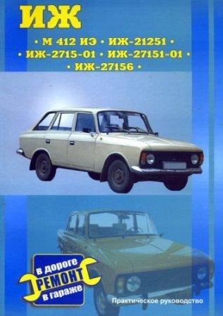 http//www.avtomanual.com/uploads/posts/2013-10/1380621311_rukovodstvo-izh-21251-moskvich.jpg