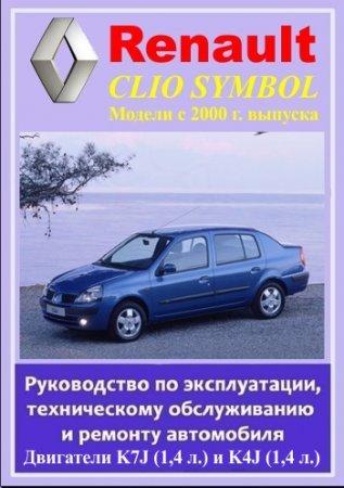 http//www.avtomanual.com/uploads/posts/2013-10/1380808120_rukovodstvo-renault-clio-symbol.jpg